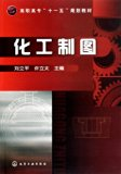 Chemical Engineering Cartography (Chinese Edition)