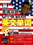English words used by American president and kids as well - with 277mins MP3 (Chinese Edition)