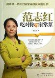 FAN Zhi- eat dishes for you(Chinese Edition)