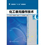 Technical Vocational chemical unit operations second five planning materials(Chinese Edition)