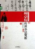 Appreciation of Classical Calligraphy Works by Liu Gongquan (Chinese Edition)