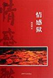 Emotional Purgatory (Chinese Edition)
