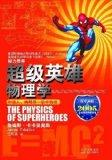 Superheroes Physics (American magazine Science. British Nature magazine. jointly recommended...