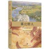 The Hobbit (Chinese Edition)