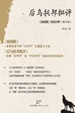 Hou Wu Tuo Bang Pi Ping Lang Tu Teng Shen Du Quan Shi (Chinese Edition)
