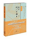 Walk on the Way of Others--Meditation by Yan Lianke (Chinese Edition)