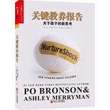 NurtureShock: New Thinking About Children(Chinese Edition)