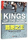 Kings of the Road:How Frank Shorter, Bill Rodgers, and Alberto Salazar Made Running Go Boom ...