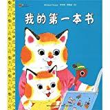 Adams Kerry Golden children s books (Series 2): My first book (paperback)