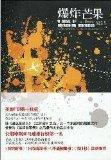 Mango explosion(Chinese Edition)
