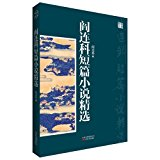 Selected Short Stories by Yan Lianke (Chinese Edition)