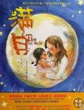 Full moon (Chinese Edition)
