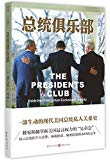 The Presidents Club Inside the World's Most Exclusive Fraternity (Chinese Edition)