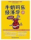 milk cola Economics(Chinese Edition)