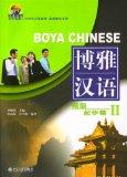 Boya Chinese: Elementary Starter II (With CD) (English and Chinese Edition)