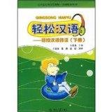 Peking University Basic Textbook: Easy Chinese- Primary Level Intensive Reading (Second Part...