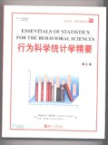 Essentials of Statistics for the Behavioral Sciences (Chinese Text)