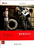 The Art of Appreciating Movies (Chinese Edition)