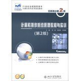 Computer Operating System Tutorial and Training ( 2nd Edition ) 21st Century National Vocati...