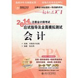 Easily pass 12.014 CPA exam guide and all true simulation test accounting(Chinese Edition)