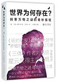 Why Does the World Exist (Chinese Edition)