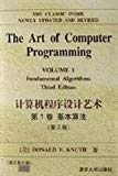 Art of Computer Programming. Volume 1: Basic Algorithms (3rd Edition)(Chinese Edition)