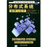 distributed systems principles and paradigms - - the world s leading computer Textbooks(Chin...