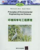 Environmental Science and Engineering Principles ( U.S.) Davis Tsinghua University Press(Chi...