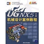 UG NX 5 cases of Chinese Mechanical Design Guide (with CD)