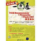 Chinese version of Dreamweaver + Fireworks + FlashCS3 web production