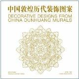 Decorative Designs from China Dunhuang Murals