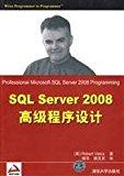 SQL Server 2008 Advanced Program Design