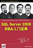 SQL Server 2008 DBA entry classic(Chinese Edition)