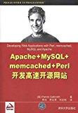 Apache + MySQL + memcached + Perl development of high-speed open-source website(Chinese Edit...