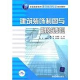 National Vocational Architectural Decoration in the planning materials: architectural drawin...