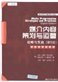 Media Programming:Strategies and Practices, Eighth Edition (Chinese Edition)