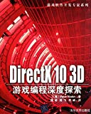 Advanced 3D Game Programming with DirectX 10.0 (Chinese Edition)