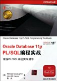 Oracle Database 11g PL/SQL Programming Workbook (Chinese Edition)
