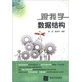 Follow me data structures(Chinese Edition)