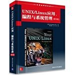 Foreign classic computer science textbook: UNIXLinux applications. programming and system ma...