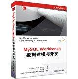 MySQL Workbench: Data Modeling & Development(Chinese Edition)