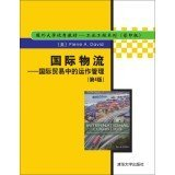 International Logistics: International trade operations management (4th edition)(Chinese Edi...