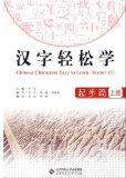 Chinese Characters Easy to Learn: Starter (1) (Chinese Edition)