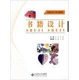 Creative design textbook series : book design(Chinese Edition)