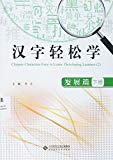 Chinese Characters Easy to Learn: Developing Learners (2) (Chinese Edition)