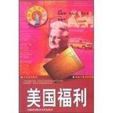 American Life Encyclopedia Series: American welfare(Chinese Edition)