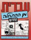 Hebrew from Scratch: Part 2 (English and Hebrew Edition)