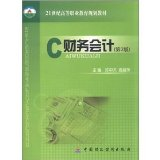 21st century vocational education planning Planning: Financial Accounting (2nd edition)(Chin...