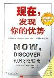 Now, Discover Your Strengths (Chinese Edition)