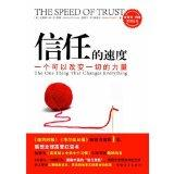The Speed of Trust:The One Thing That Changes Everything (Chinese Edition)
